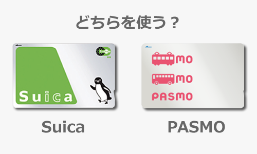 モバイルPasmoとSuicaの違いは?どっちがいいか比較!
